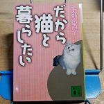 宇都宮直子『だから猫と暮らしたい』
