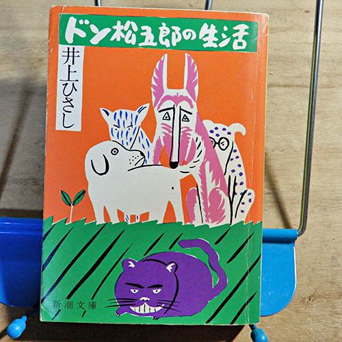 井上ひさし『ドン松五郎の生活』