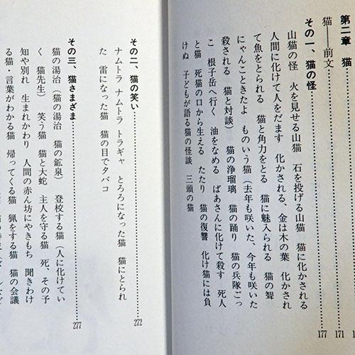 松谷みよ子『現代民話考10 狼・山犬 猫』