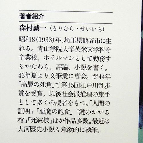 森村誠一『猫の自殺』