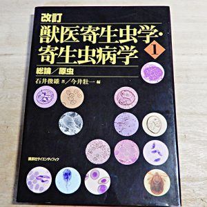 『改訂 獣医寄生虫学・寄生虫病学』