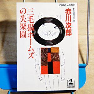 赤川次郎『三毛猫ホームズの失楽園』