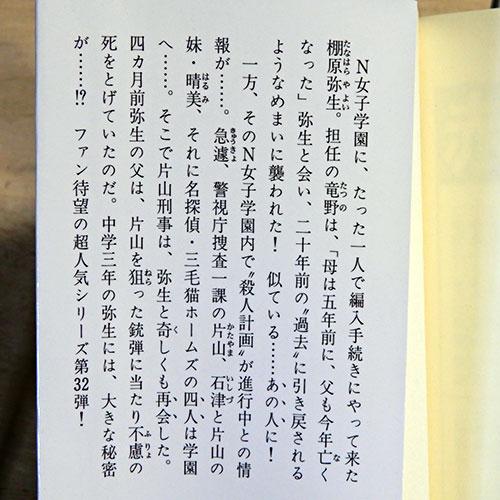 赤川次郎『三毛猫ホームズの四捨五入』