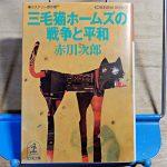 赤川次郎『三毛猫ホームズの戦争と平和』