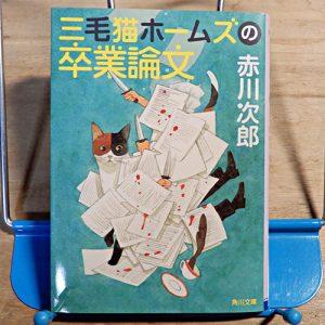 赤川次郎『三毛猫ホームズの卒業論文』