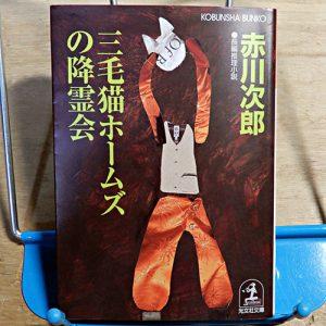 赤川次郎『三毛猫ホームズの降霊会』