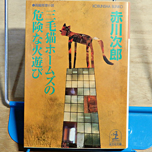 赤川次郎『三毛猫ホームズの危険な火遊び』