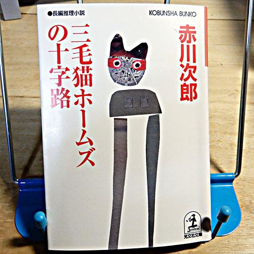 赤川次郎『三毛猫ホームズの十字路』