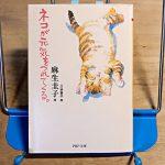麻生圭子『ネコが元気をつれてくる。』
