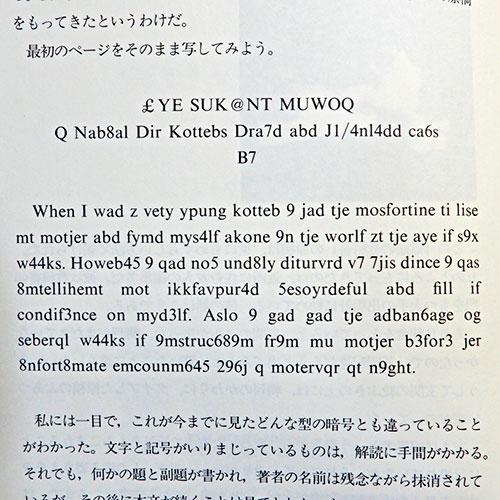 ギャリコ『猫語の教科書』