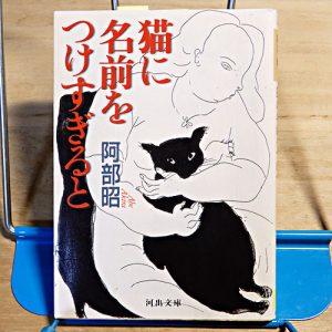 阿部昭『猫に名前をつけすぎると』