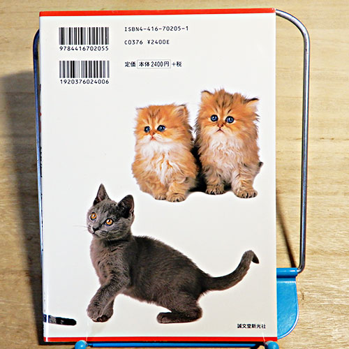 ネコ百科シリーズ『ネコの繁殖と育児百科』
