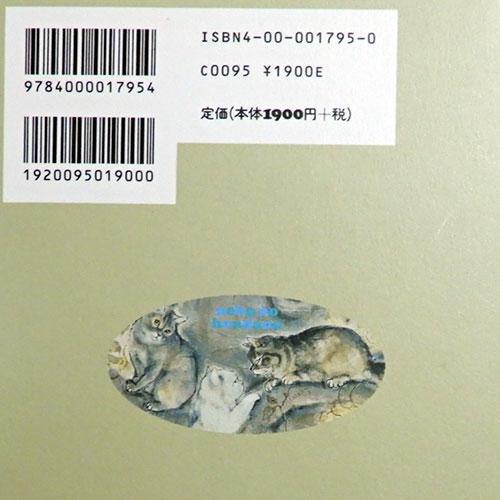 松村紀代子『猫の本棚』