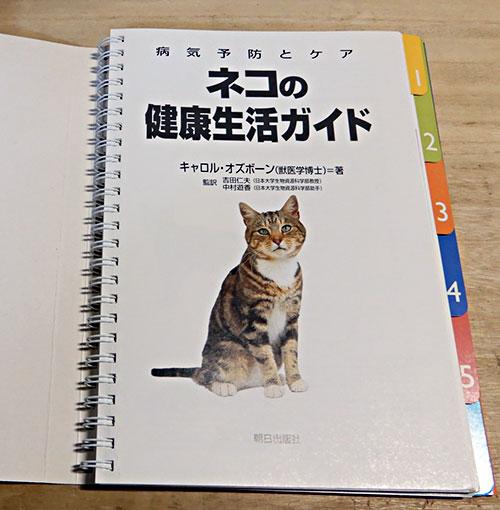 オズボーン『ネコの健康生活ガイド』