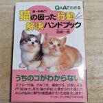 高崎一哉『Q & Aでわかる 猫の困った行動解決ハンドブック』