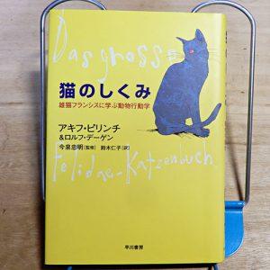 ピリンチ&デーゲン『猫のしくみ』