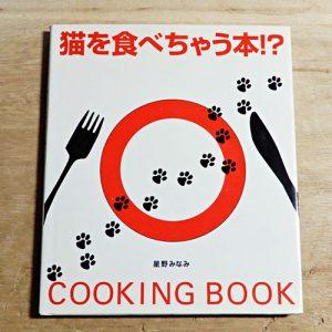 星野みなみ『猫を食べちゃう本!?』