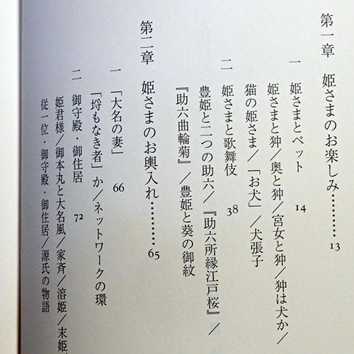 関口すみ子『大江戸の姫さま』