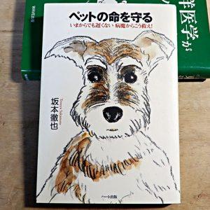 坂本徹也『ペットの命を守る』