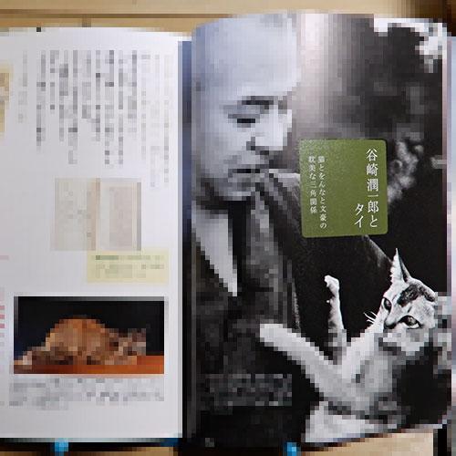 『作家の猫』