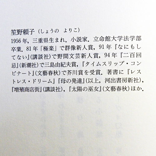 笙野頼子『東京妖怪浮遊』