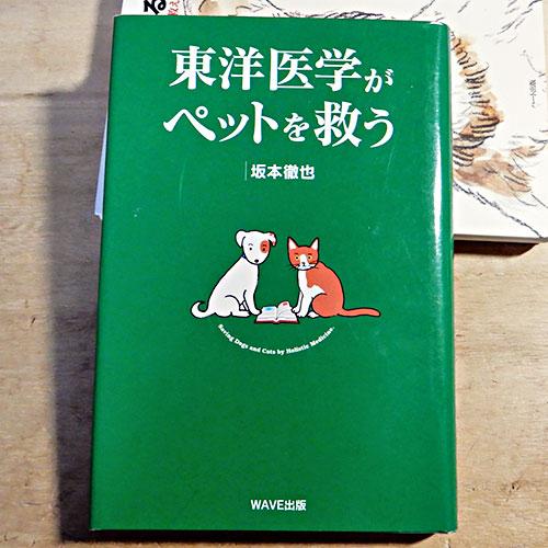 坂本徹也『東洋医学がペットを救う』