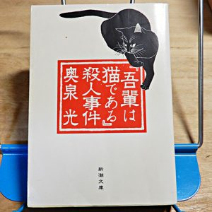 奥泉光『「吾輩は猫である」殺人事件』