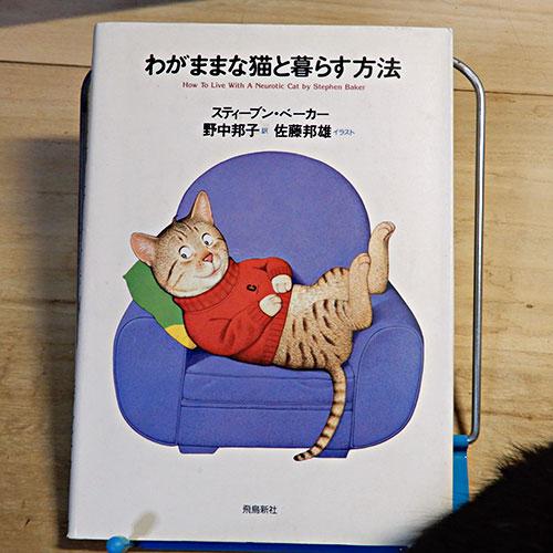 ベーカー『わがままな猫と暮らす方法』
