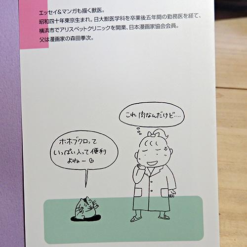 森田佳世子『イヌの子ねこの子カエルの子』