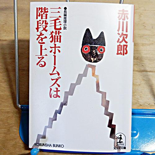 赤川次郎『三毛猫ホームズは階段を上がる』