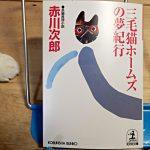 赤川次郎『三毛猫ホームズの夢紀行』