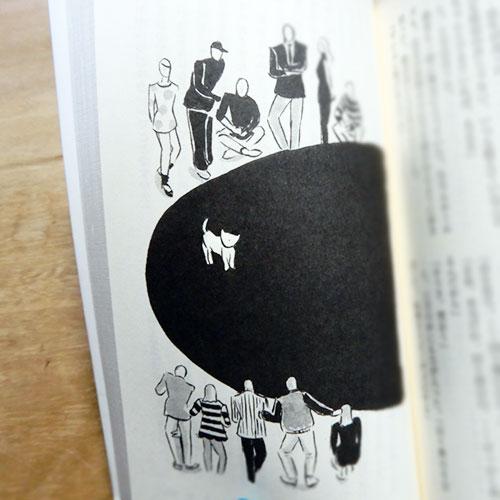 赤川次郎『三毛猫ホームズの回り舞台』