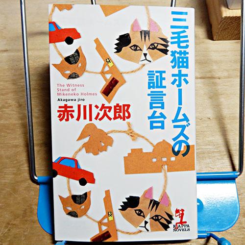 赤川次郎『三毛猫ホームズの証言台』
