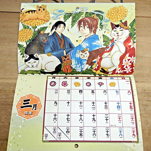 永尾まる『猫絵十兵衛』