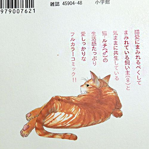 黒娜さかき『猫もっちり』
