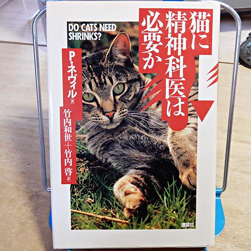 ネヴィル『猫に精神科医は必要か』