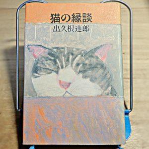 出久根達郎『猫の縁談』