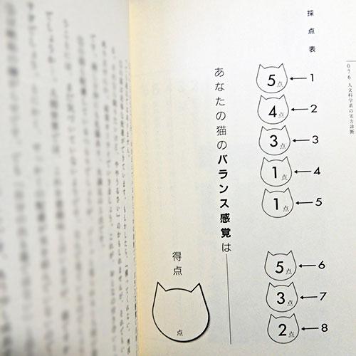 加藤由子『あなたの猫の偏差値は?』