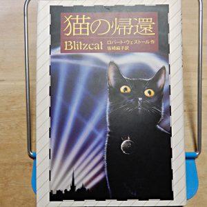 ウェストール『猫の帰還』
