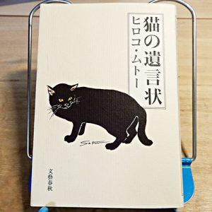 ヒロコ・ムトー『猫の遺言状』