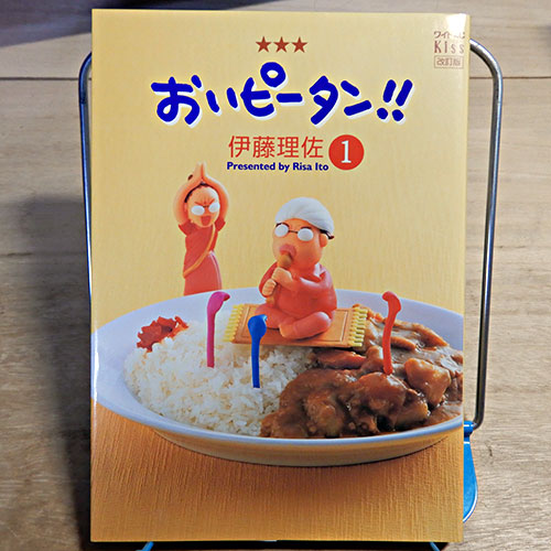 伊藤理佐『おいピータン!!』