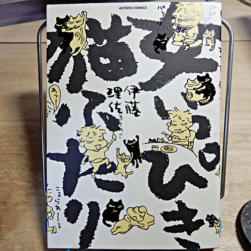 伊藤理佐『女いっぴき猫ふたり』