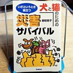香取章子『犬と猫のための災害サバイバル』