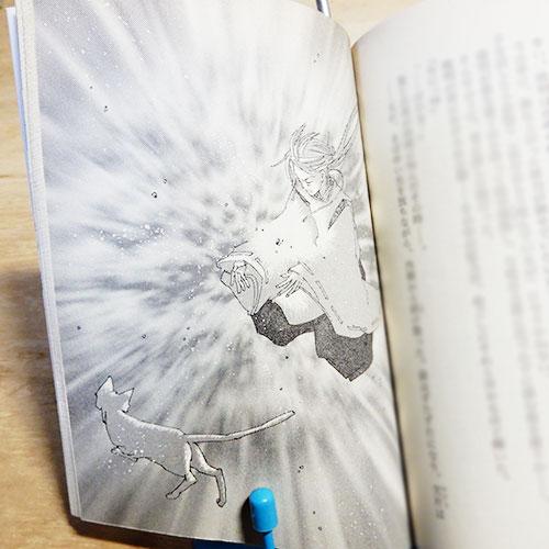 足立和葉『晴明ふしぎ草子』