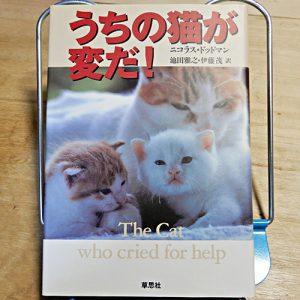 ドッドマン『うちの猫が変だ!』