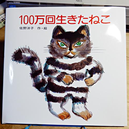 佐野洋子『100万回生きたねこ』