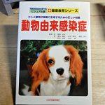『動物由来感染症 ヒトと動物が健康に生活するための高しい知識』