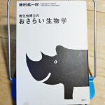 藤田紘一郎『寄生虫博士のおさらい生物学』
