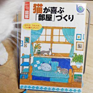 ひと目でわかる!図解『猫が喜ぶ「部屋」づくり』