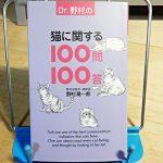 野村潤一郎『Dr.野村の猫に関する100問100答』